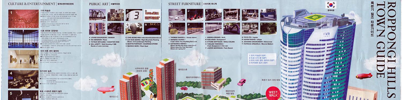 Roppongi Hills Town Guide, Tokyo, Japan