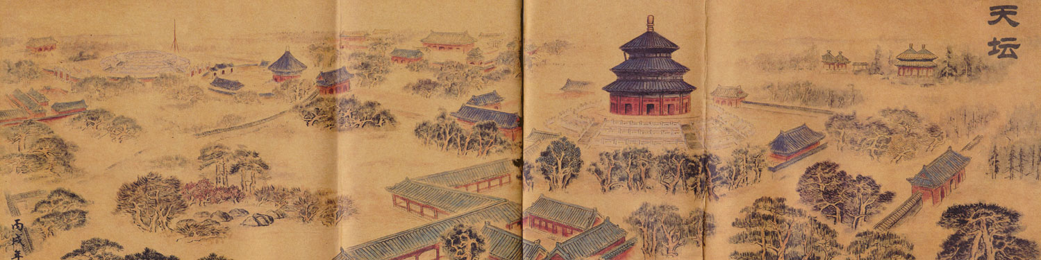 Temple of Heaven Illustrated Guide - Back Cover